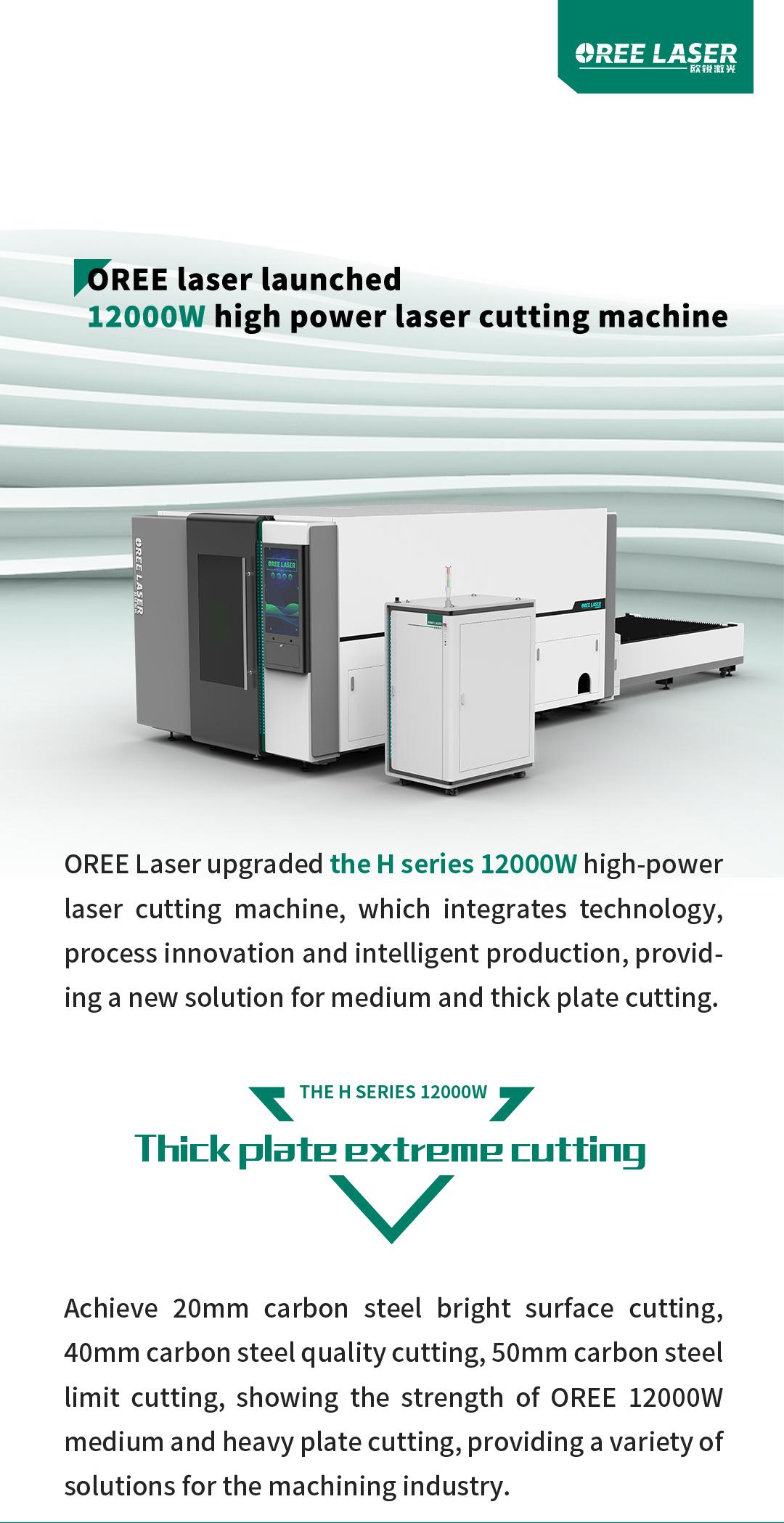 欧锐激光推出12000W高功率激光切割机-01_01.jpg