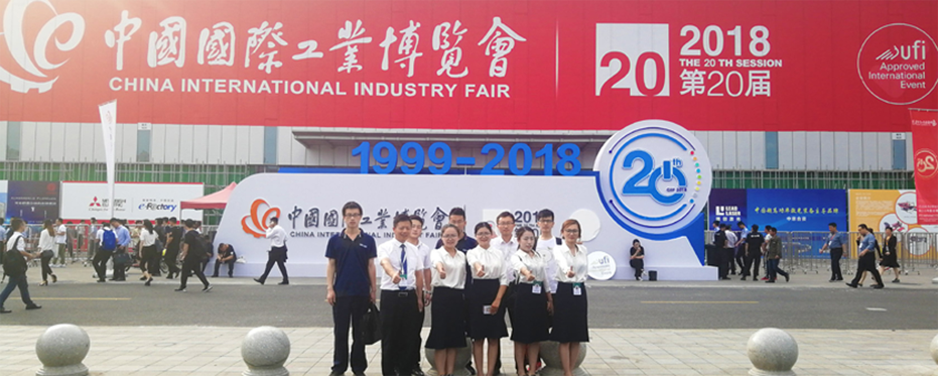 2018 Shanghai Industry Fair site